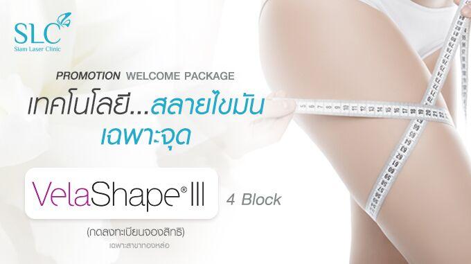 VELA SHAPE III เทคโนโลยีสลายไขมัน 9,990.- /4 Blocks  BUY 5 GET 1