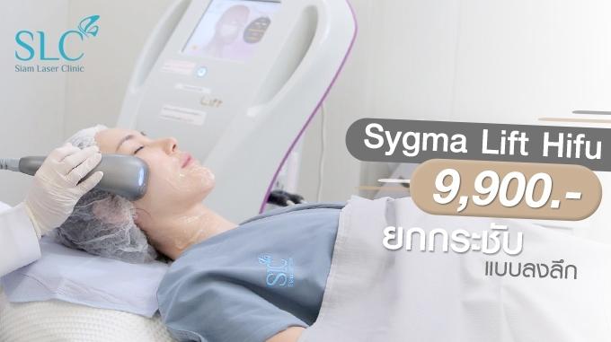 Sygmalift HIFU 9,900.- ทดลองทำ (ปกติ19,800 )
