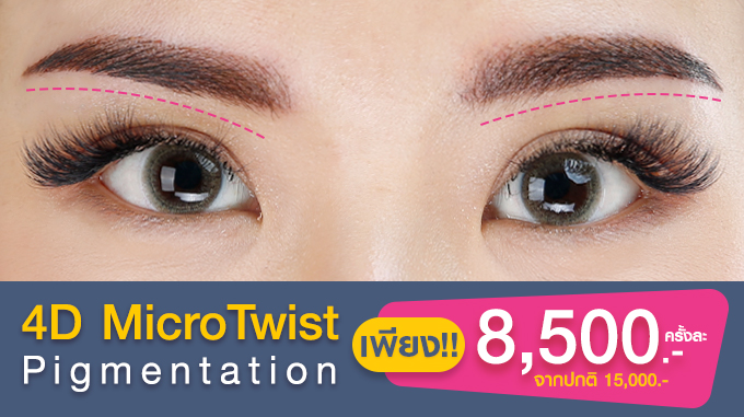 """เปิดตัวลดแรง 40% !! ลงสีคิ้วเทคนิคใหม่ """"4D MicroTwist Pigmentation"""""""