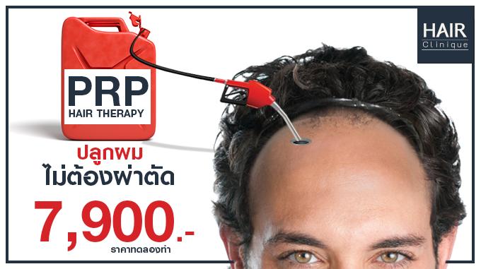 PRP Hair บำรุงเซลล์รากผม เพิ่มความหนาของเส้นผม ทดลองทำ 7,900.- (ราคาปกติ 15,000.-)