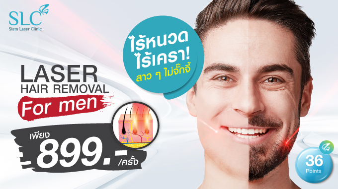 Laser Hair Removal For Men เพียง 899.-