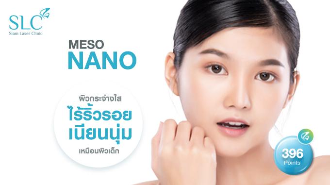 Meso Nano 7 ครั้ง 9,900.-