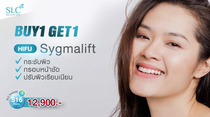 ''ยกกระชับผิว Sygmalift HIFU '' 1 แถม 1 ราคา 12,900 บาท