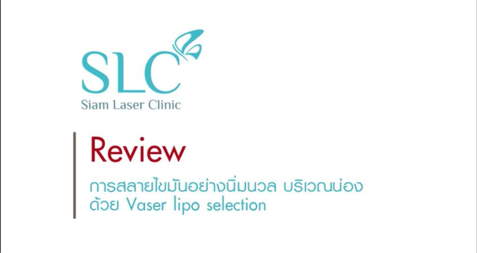 น่องใหญ่ กลายเป็น น่องเรียวสวย ลดน่อง กับคุณเก๋ Alekay by SLC clinic