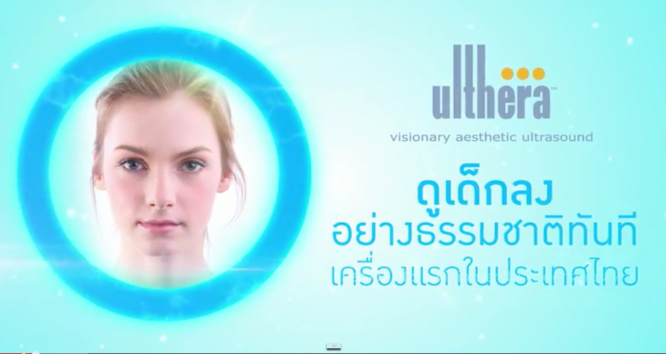 Siam Laser Clinic, Bangkok Thailand 03