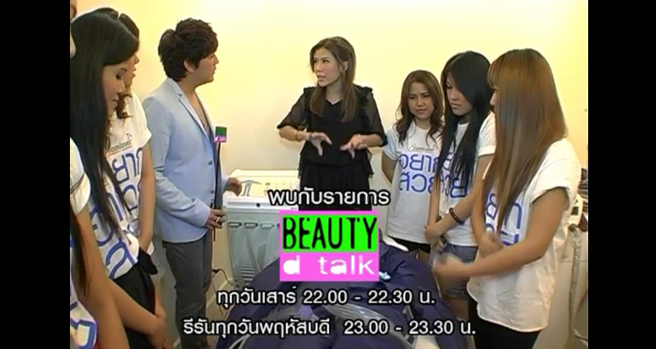Beauty D Talk by Siam Laser Clinic
