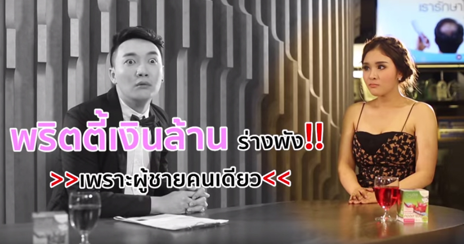 Lang Toh Truat Unseen Edition EP.7 Khun Maleangmiang, a million event girl!! Lost her good shape because of only one guy???