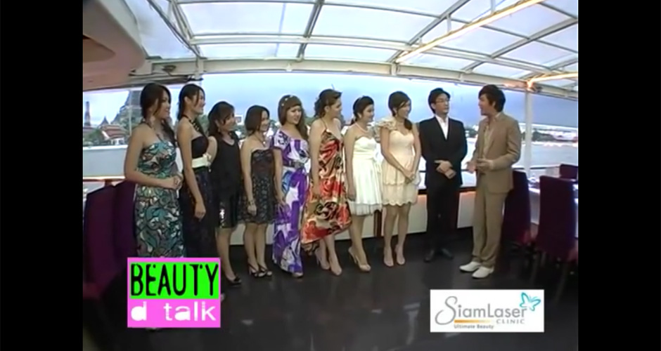 Tape 18/3 Beauty D talk & Siam Laser Clinic : Popular Vote