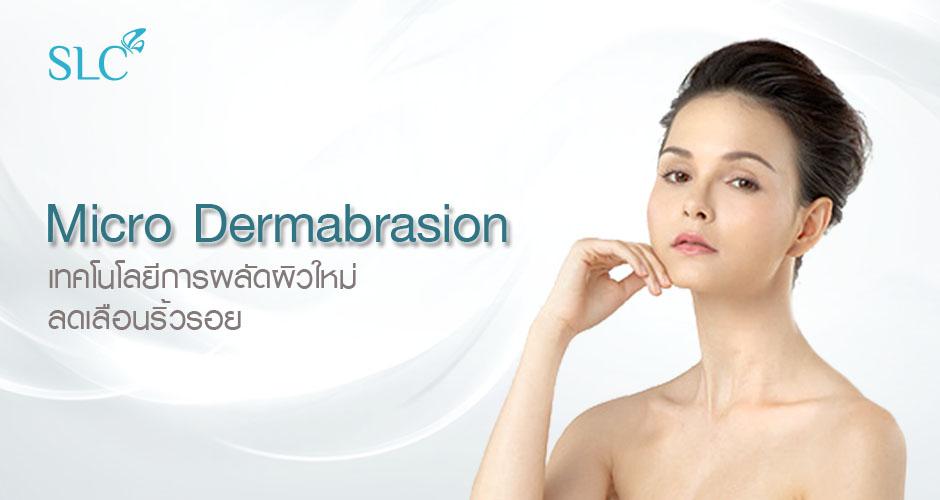 微晶磨皮 ''Micro Dermabrasion''