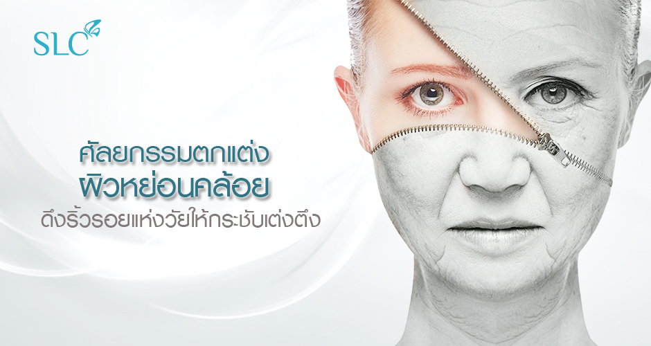 Facelift Surgery (Rhytidectomy)