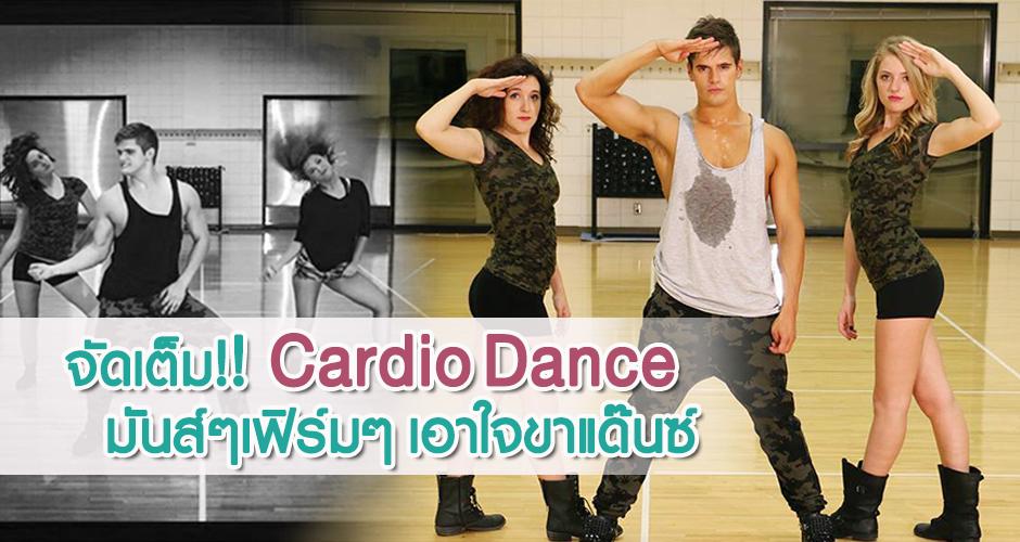 จัดเต็ม!! Cardio Dance มันส์ๆ เฟิร์มๆ เอาใจขาแด๊นซ์