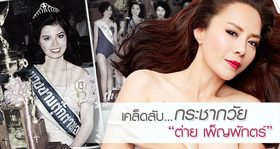 """เคล็ดลับกระชากวัย เซ็กซี่ตัวแม่ของเมืองไทย  """"ต่าย เพ็ญพักตร์"""""""