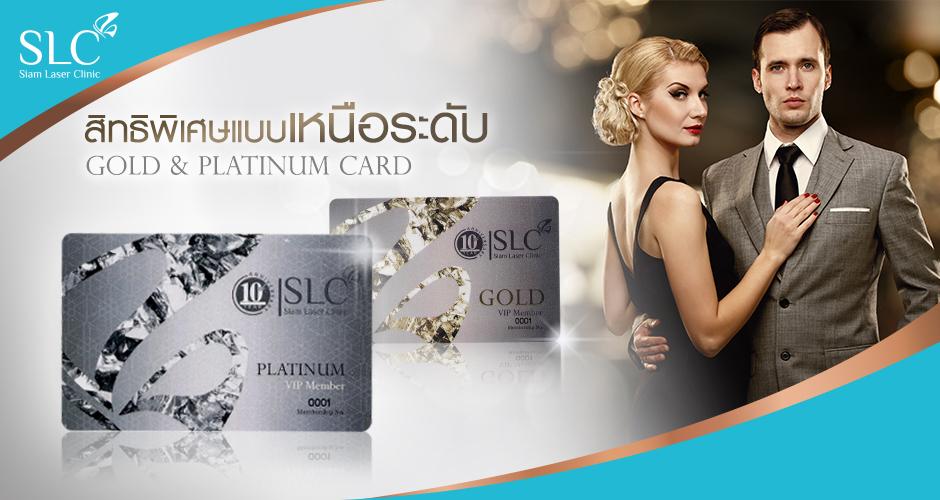 احصل على المميزات الخاصة !! مع بطاقتي  Platinum Card  و Gold Card