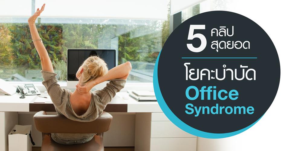 """โยคะบำบัดอาการ """"Office Syndrome"""""""