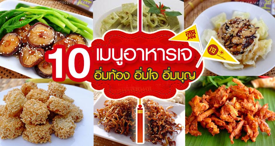 10 สูตรเมนูอาหารเจ อิ่มท้อง อิ่มใจ อิ่มบุญ