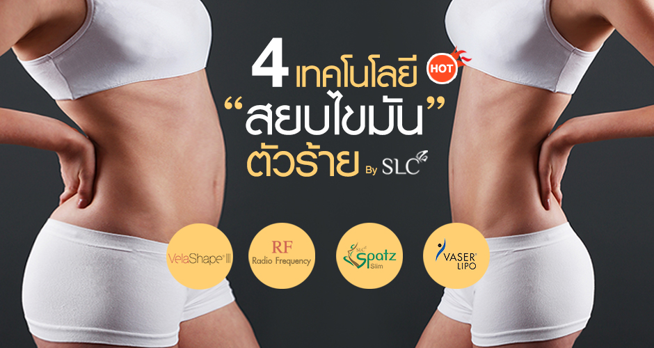 4 technologies of ''excess fat elimination!!''