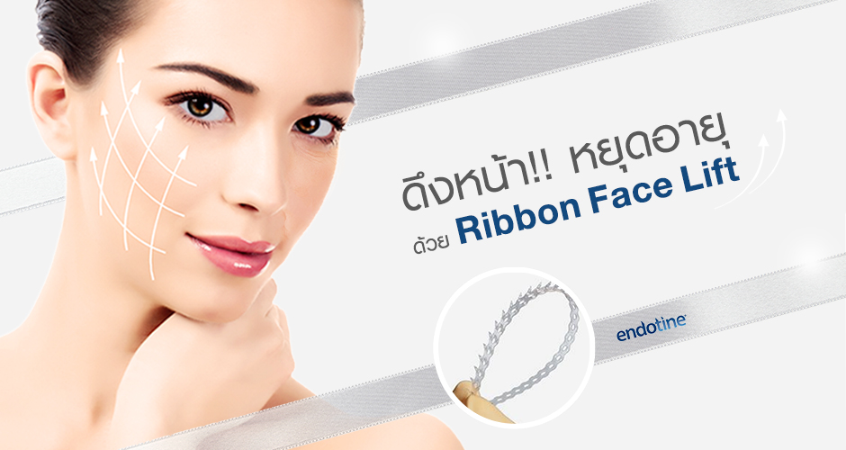 ''Facelift surgery'' Anti-aging! with Ribbon Face Lift.