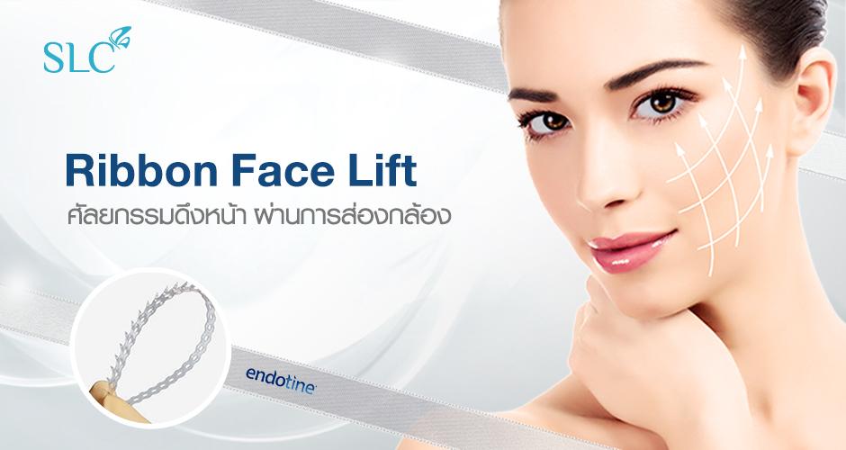 使用Ribbon Face Lift面部拉皮技术能够留住您的年轻容颜