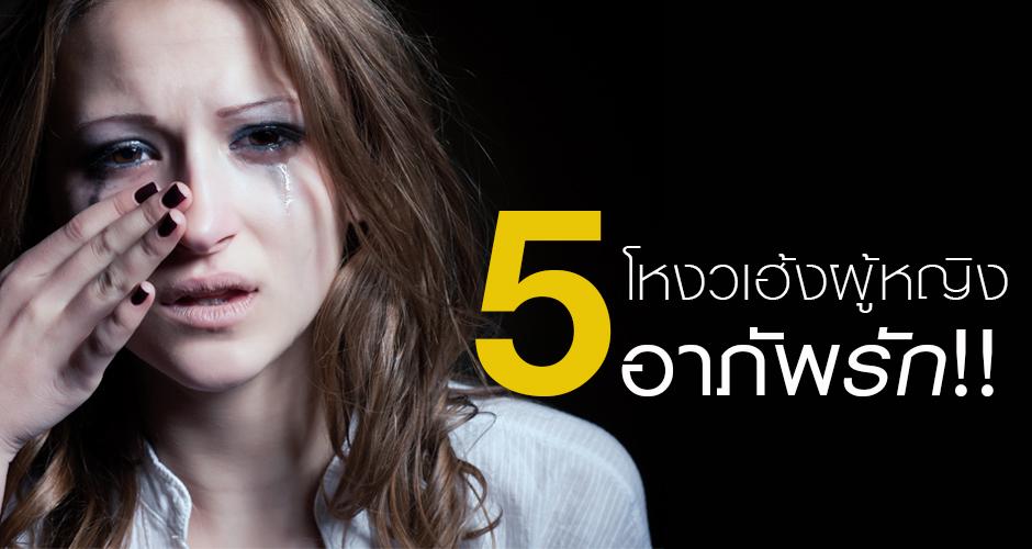 5 โหงวเฮ้ง ผู้หญิงอาภัพรัก!