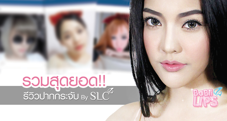 Best review Chestnut-shaped lips ''Babii Lips'' by SLC