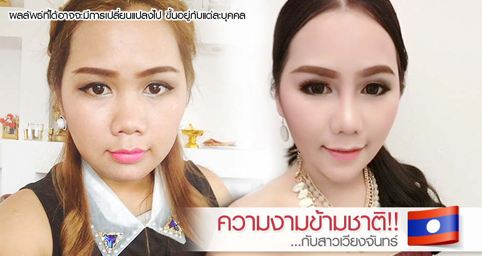 Beauty without boundaries! With ''a Vientiane woman''