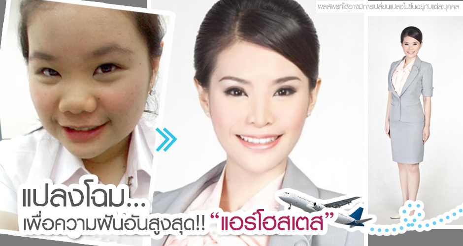 "Makeover to achieve my dream!! ""An air hostess"""