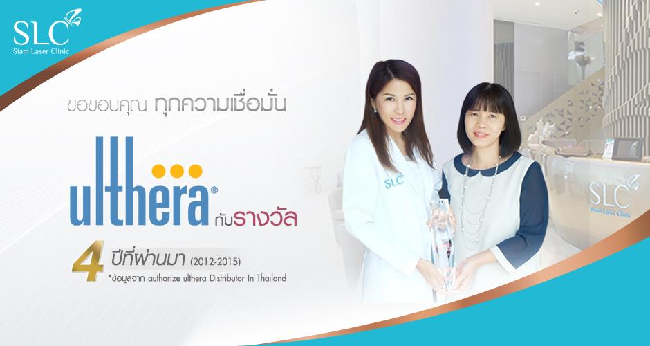 مرة أخرى !!  مع 4 سنوات المتتالية من حصول جائزة كثرة المعالجين بتقنية  Ulthera