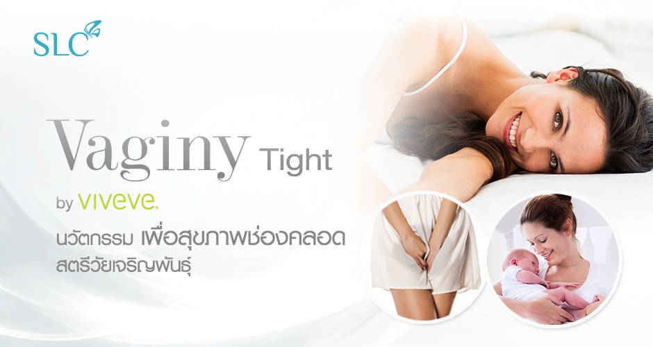 Vaginy Tight by ''VIVEVE''