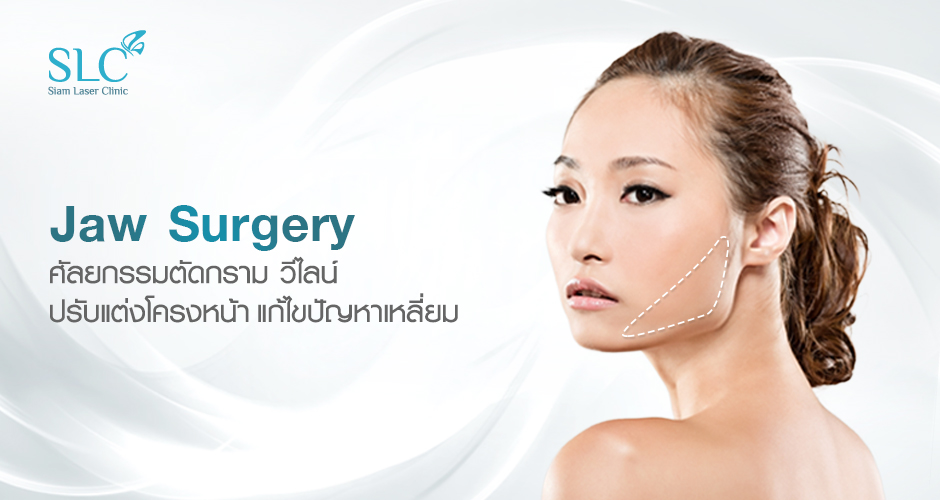Orthognathic surgery or jaw surgery