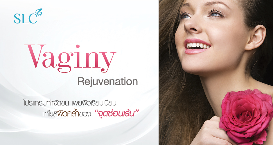 Vaginy Rejuvenation Course