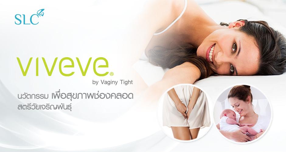 กระชับช่องคลอด รีแพร์ rapair Vaginy Tight by VIVEVE ปัสสาวะกระปริบกระปอย ช่องคลอดหลวม Thailand