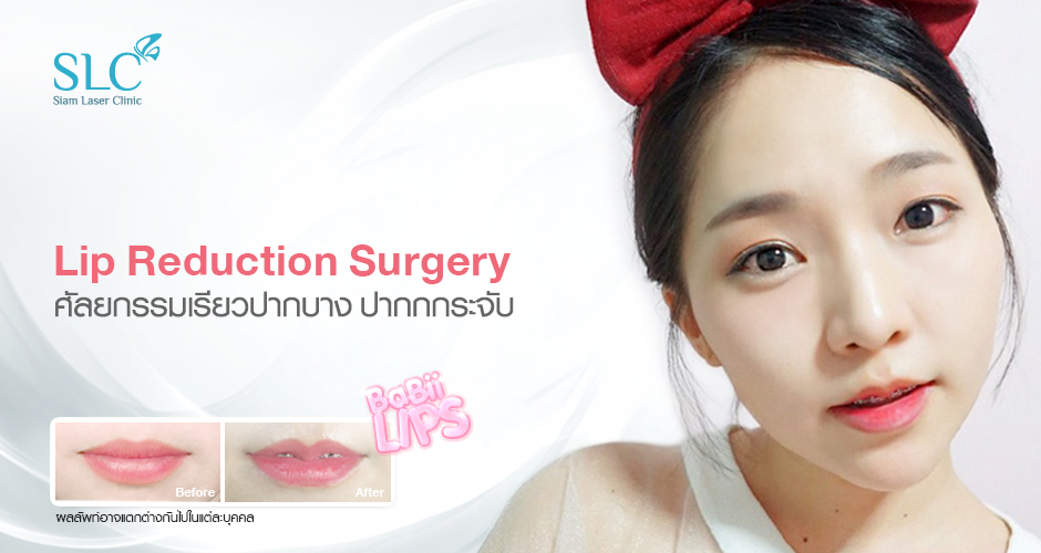 Chestnut-shaped lip and lip reduction surgery