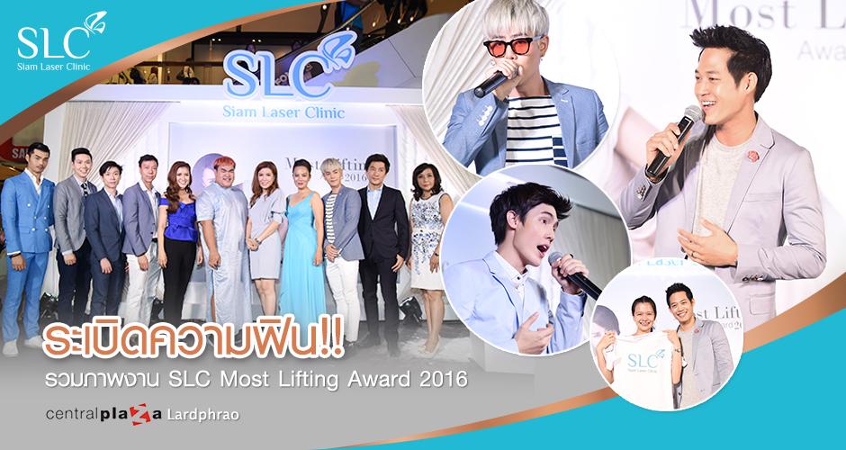 ฟินวนไปค่ะ! รวมภาพงาน ''SLC Most Lifting Award 2016''