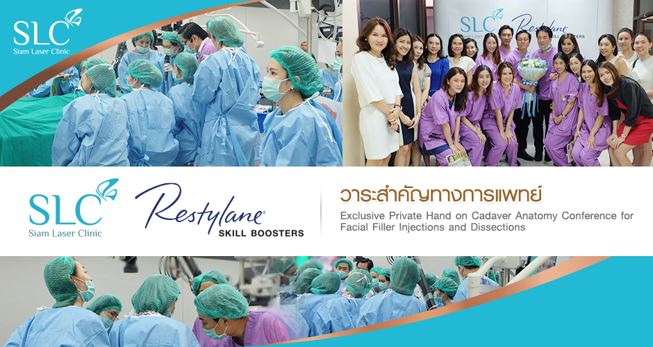 วาระสำคัญทางการแพทย์ ''Exclusive Private Hand on Cadaver Anatomy Conference for Facial Filler Injections and Dissections''