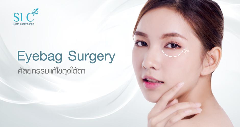 ศัลยกรรมตัดถุงใต้ตา