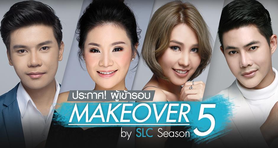 ประกาศ! ผู้เข้ารอบโครงการศัลยกรรมแปลงโฉม Makeover by SLC Season 5