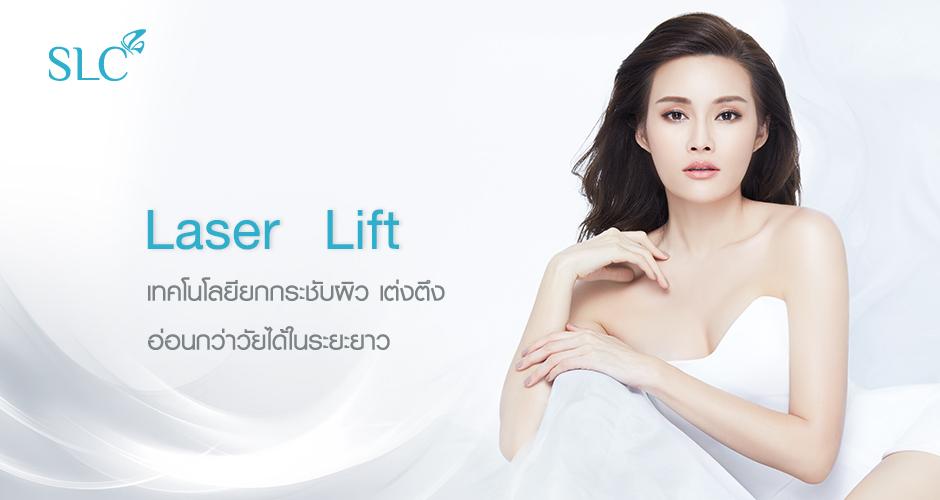 Laser Lift