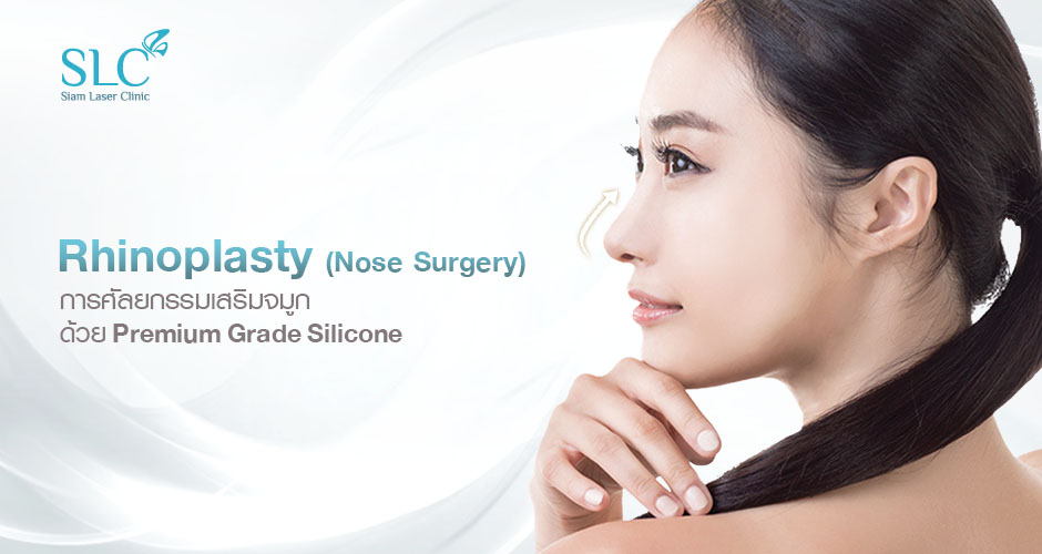 Rhinoplasty (nose implant)