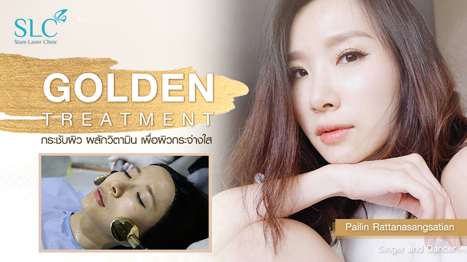 Golden Treatment | หว่า หวา China Dolls