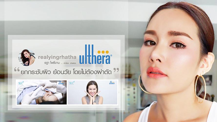 Ulthera ยกกระชับหน้า | หญิง รฐา
