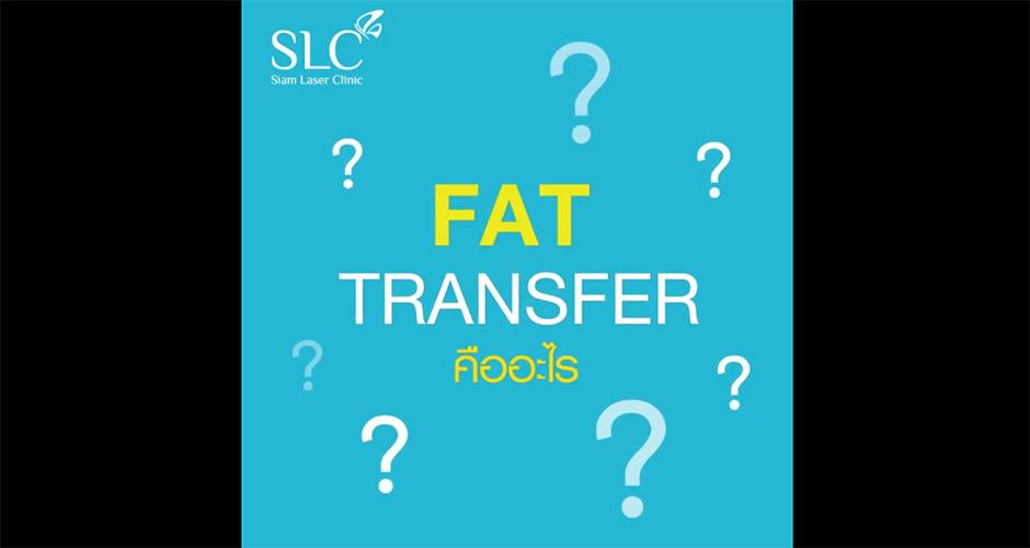 Fat Transfer By SLC ทำไมต้องที่ SLC?