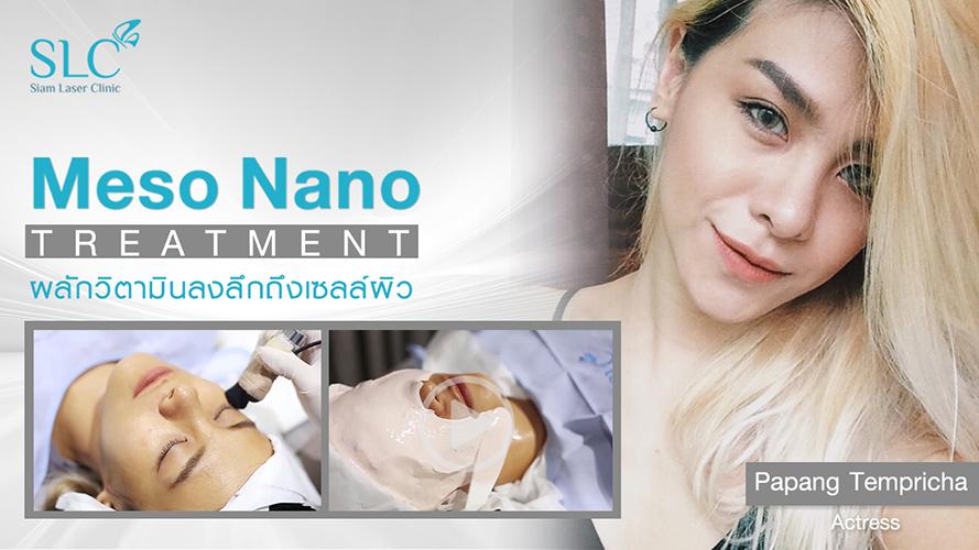 Meso Nano Treatment | พะแพง AF