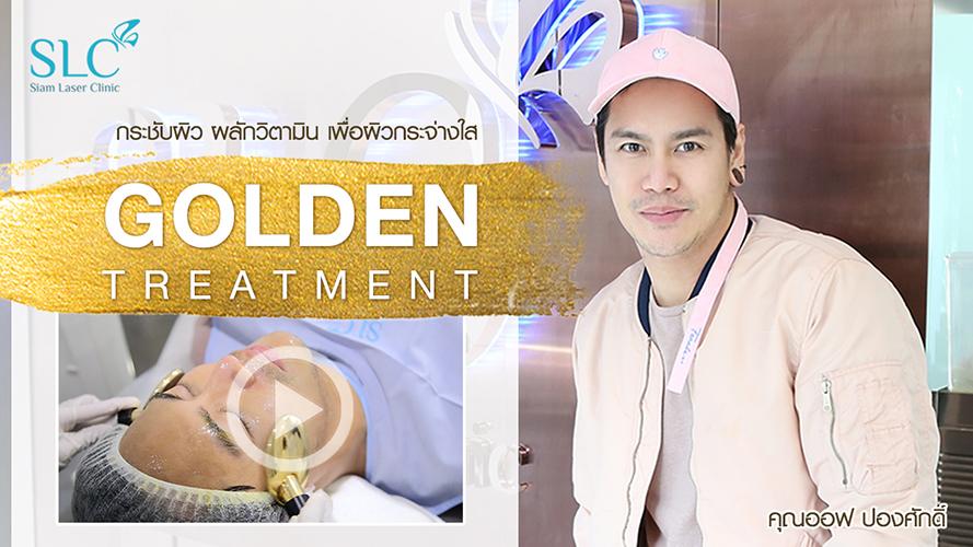 Golden Treatment | อ๊อฟ ปองศักดิ์