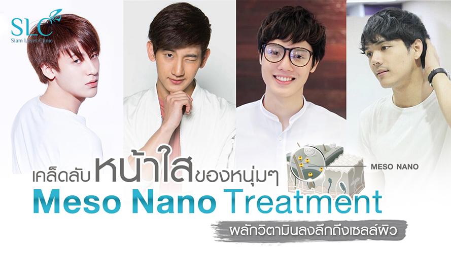 Meso Nano Treatment  หนุ่มหล่อหน้าใส