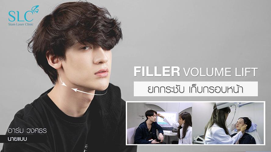 Filler Volume Lift | อาร์ม @thearmz
