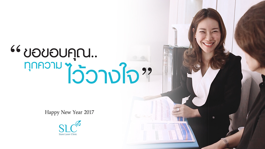 SLC Happy new year 2017