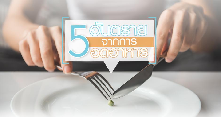 5 อันตราย จากการอดอาหาร
