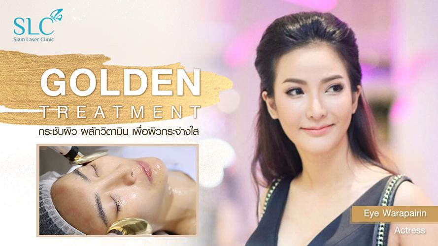 Golden Treatment | อาย วราไพรินทร์