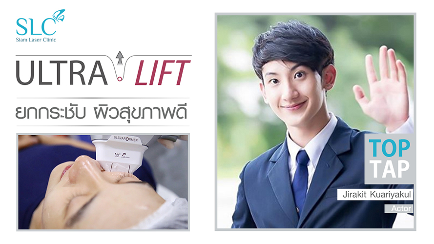 Ultra Lift | ท๊อปแทป จิรกิตต์