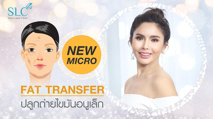 New ! Micro Fat Transfer ปลูกถ่ายไขมัน เติมเต็มผิว ให้ใบหน้าดูหวาน ได้อย่างสมส่วน